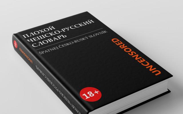 Kniha s podpisem (tvrdé desky, vazba V8) // Книга с подписью в твёрдой обложке