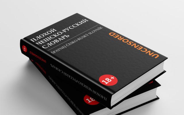 2x Kniha s podpisem (tvrdé desky, vazba V8) // 2x Книга с подписью в твёрдой обложке